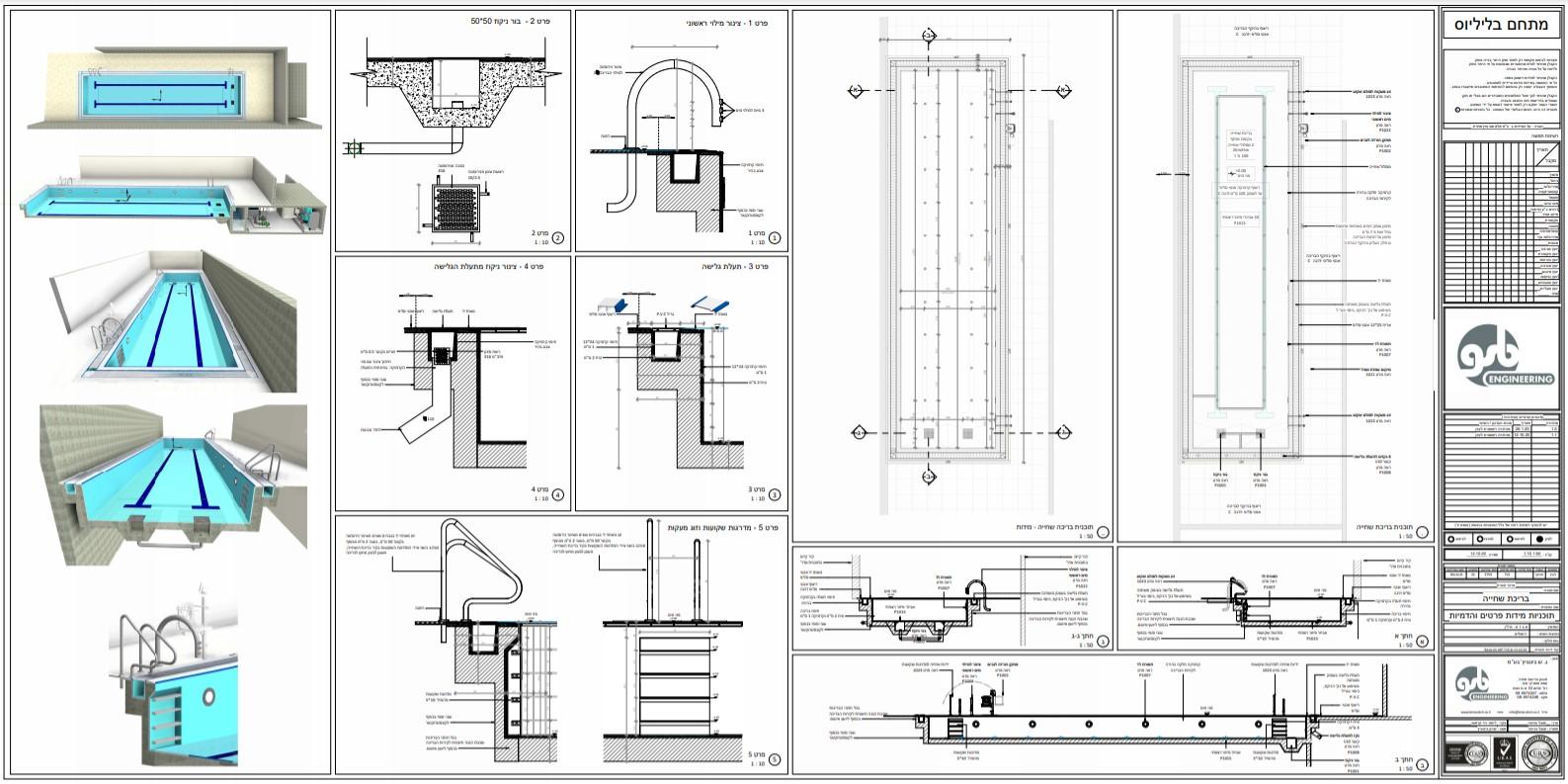 תכנון בריכה במרתף במתחם דירות - ירושלים