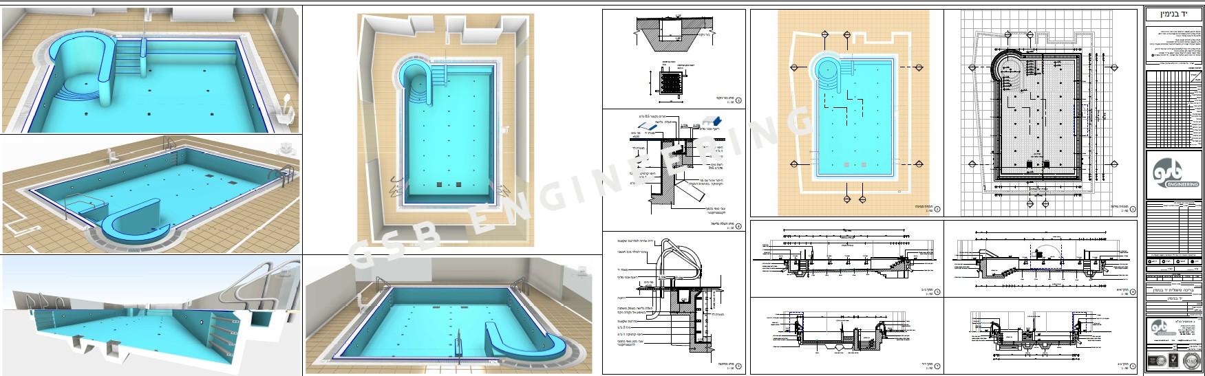 תכנון בריכת שחייה טיפולית ביישוב יד בנימין