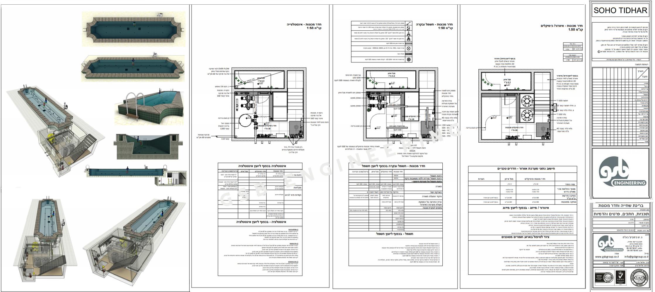 תכנון בריכת שחייה במלון במבנה לשימור