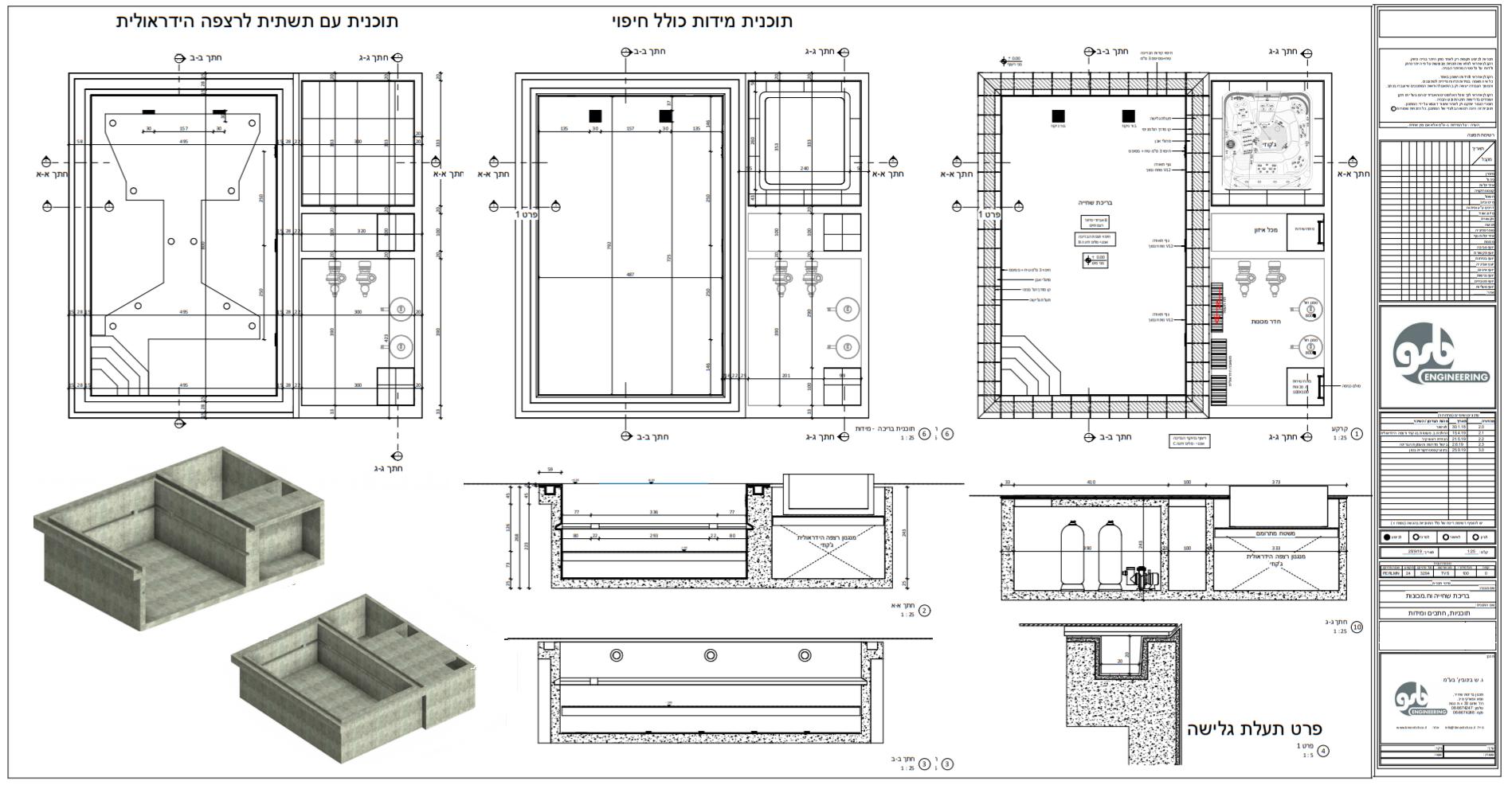 תכניות מבנה כבסיס לתכנון קונסטרוקציה