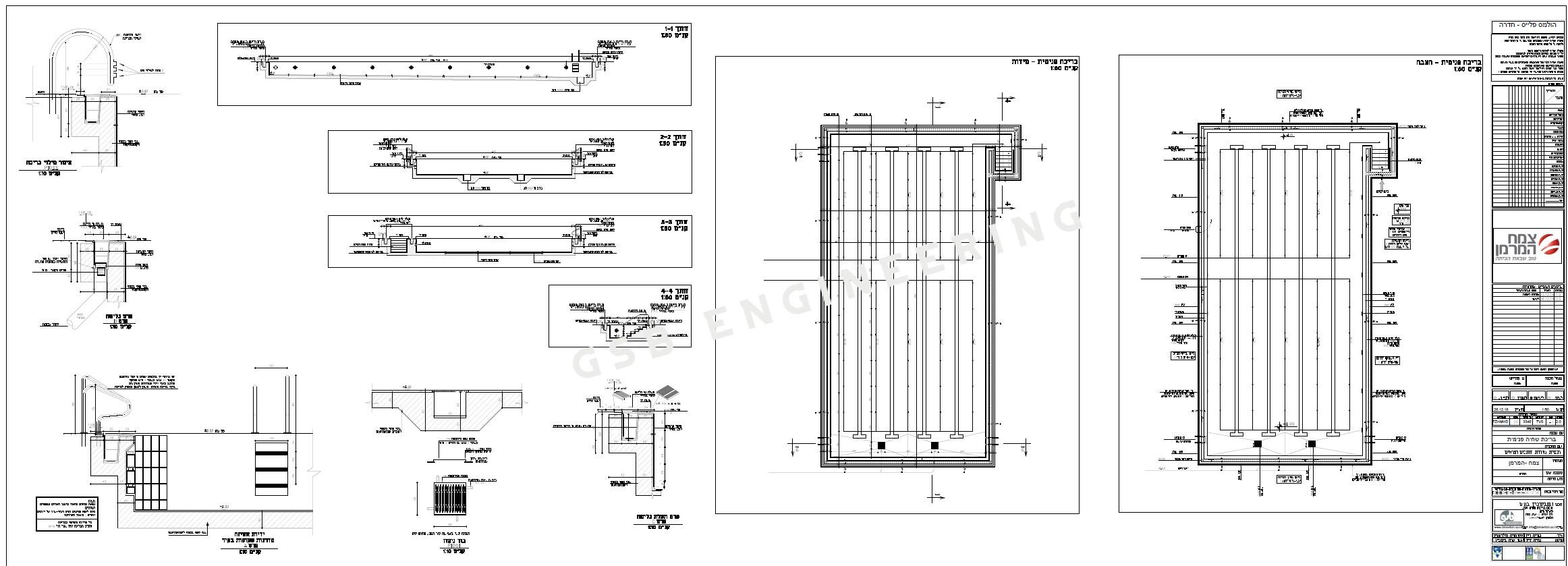 תכנון מבני בריכות, חדרי מכונות ומערכות במתחם הולמס פלייס בחדרה